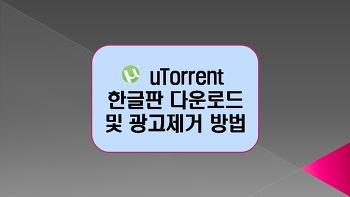 uTorrent 한글판 다운로드 및 광고제거 방법