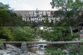 안동 만휴정, '합시다, 러브.' 미스터션샤인 촬영지