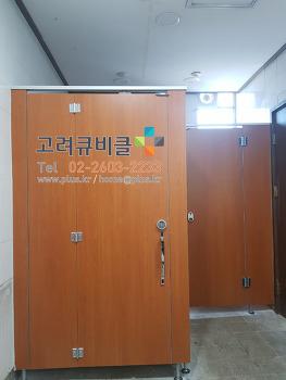 장애인 큐비클과 일반 화장실칸막이_서울 송파구