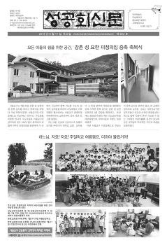 성공회신문 제922호