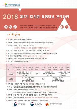 [10월] 2018 제4기 화장품 유통채널 국비교육 전략과정 - 한국보건복지인력개발원