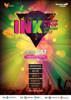 (2017.9.9) 2017 인천 K-POP 콘서트