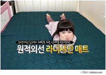 라디샤인 1년 11개월 사용기 수면개선 되는 전기매트 추천