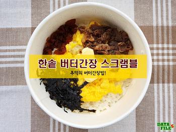 한솥 기간한정메뉴 버터간장 스크램블 ♬ 추억의 버터간장밥!