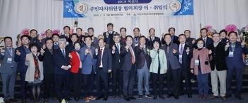 [전북일보] 익산시 주민자치위원장협의회 회장 이·취임식