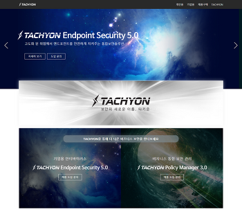잉카인터넷, EDR기반 브랜드 TACHYON 홈페이지 정식 오픈