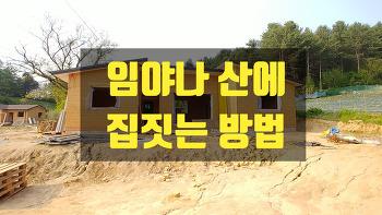 임야나 산에 전원주택짓기(임야에 집짓는 방법 및 절차)