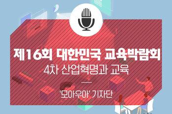 제16회 대한민국 교육박람회, 4차 산업혁명과 교육