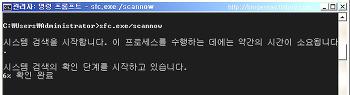 유용한 윈도우 명령어-시스템 파일 검사기