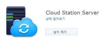시놀로지 Cloud Station backup (클라우드 스테이션 백업)
