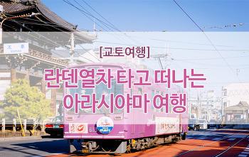 [교토여행]란덴열차 타고 아라시야마까지#교토감성#꼬마전차#쓰루패스