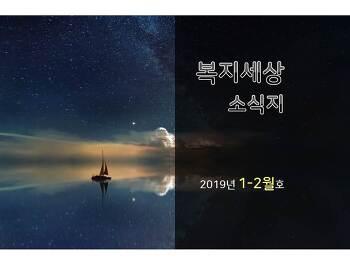 2019년 1-2월호 소식지
