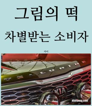 그림의 떡 기아 텔루라이드, 차별받는 한국 소비자