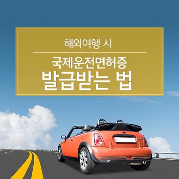 해외여행 시, 국제운전면허증 발급받는 법