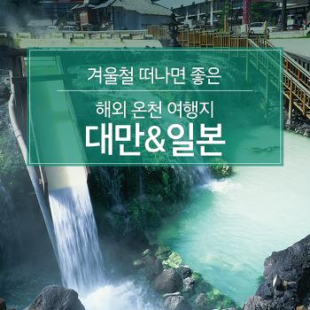 겨울철 떠나면 좋은 해외 온천 여행지, 대만&일본