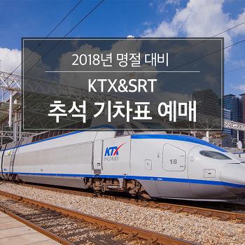 2018 추석 기차표 예매 (KTX & SRT)