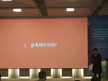[이포넷 회사소식] eGEAC 2018 에서 체리 소개