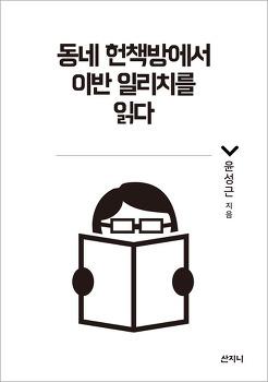 '이상한나라의헌책방'과 이반 일리치의 동거