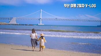 부산여행 ( 광안리 수제버거 맛집,광안리해수욕장,수변공원), SONY A9 , 2470GM , 50.8 , 70200G