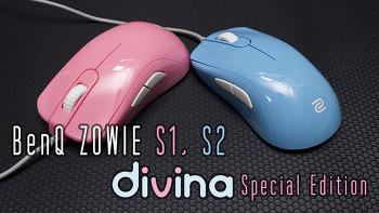 벤큐 조위 S1/S2 Divina Special Edition