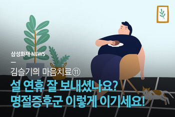 <김슬기의 마음치료> #11. 설 연휴 잘 보내셨나요? 명절증후군 이렇게 이기세요!