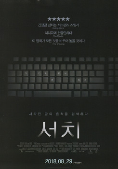 서치 (Searching, 2017) 시사회