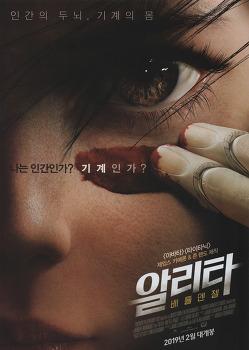 알리타: 배틀 엔젤 (Alita: Battle Angel, 2018) IMAX 3D 관람
