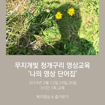 무지개빛 청개구리 영상교육  '나의 영상 단어집' 2019년 2월 12일,19일,26일