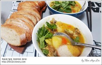 [적묘의 일상]베트남 음식, 친구를 잘 만나야 하는 이유