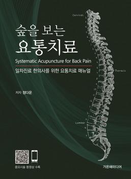 """""""숲을 보는 요통치료""""를 읽으며 TLJ 통증 관련한 부분에 대한 단상"""