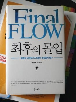(재독)최후의 몰입 -제갈현열, 김도윤-