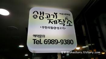 마곡나루역맛집 무한리필 소고기&육회 생고기제작소