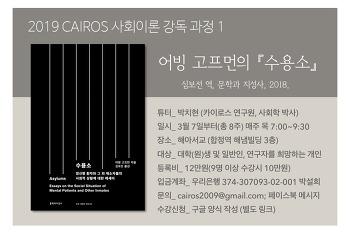 사회이론 강독과정_어빙 고프먼 <수용소>