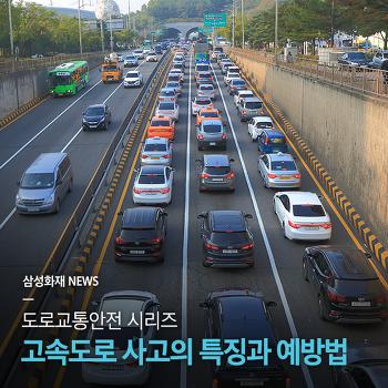 고속도로 사고의 특징과 예방법을 알려드립니다!