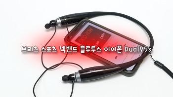 브리츠 스포츠 넥밴드 블루투스 이어폰 DualV5s