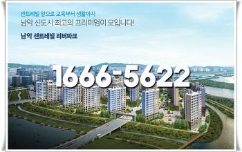 [목포부동산] 남악동부센트레빌 분양/전세, 놓치지마세요!
