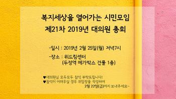 2019년도 제21차 대의원총회 안내