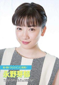 올해 20살되는 나가노 메이 잘나가네 永野芽郁