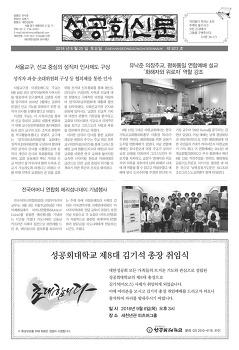 성공회신문 제923호