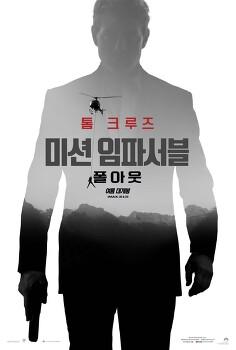 [영화] 미션 임파서블 폴 아웃