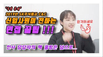 """""""독.점.공.개"""" SK주식회사 C&C 2019년 신입사원 면접꿀팁 2탄 강령현 선임"""