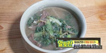 알토란 임성근의 제철 밥상, 봄기운 쑥쑥! 쑥국 비법