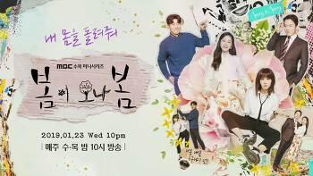 '내 몸을 돌려줘' MBC 새 수목 미니시리즈 <봄이 오나 봄>
