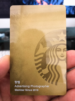 드디어 스타벅스 골드카드가 배송되었다!!