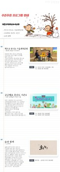증산도 STB 상생방송 2018년 12월 2주 TV방송편성표