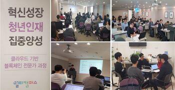 클라우드 기반 블록체인 전문가 과정 운영