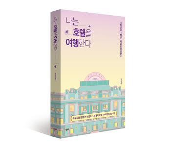 '나는 호텔을 여행한다'가 전자책으로 출간되었습니다!