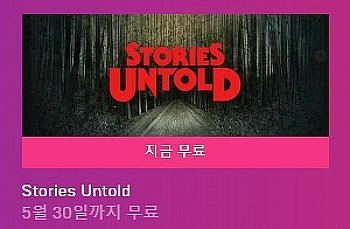 에픽게임즈 Stories Untold 게임 한시적 무료 (~5/30까지)