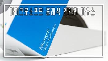 Microsoft classic intelli Mouse 전설의 귀환