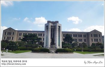 [적묘의 서울]동국대 서울캠퍼스, 오랜만의 모교 나들이,팔정도, 만해시비, 부처님